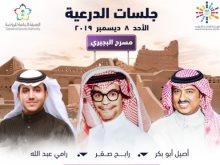 أصيل أبو بكر ورابح صقر ورامى عبد الله