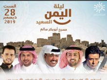 حفلات موسم الرياض