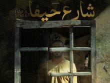 فيلم شارع حيفا