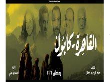 مسلسل القاهرة كابول