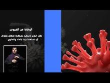 لغة الإشارة للتوعية بمخاطر فيروس كورونا