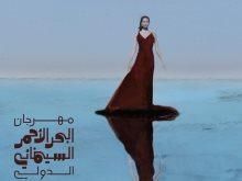 مهرجان البحر الاحمر