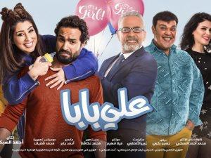 7 آلاف جنيه إيرادات فيلم «على بابا» فى اليوم الواحد من رمضان
