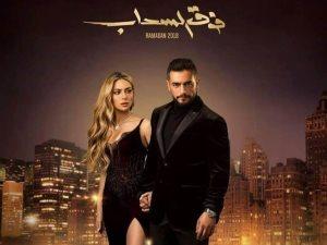 مسلسلات رمضان 2018.. تعرف على تفاصيل الحلقة السابعة من «فوق السحاب»