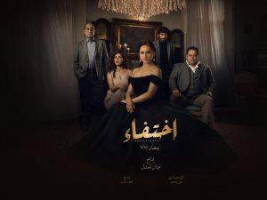 مسلسل اختفاء.. نيللى كريم مع محمد ممدوح فى الصحراء (صور)