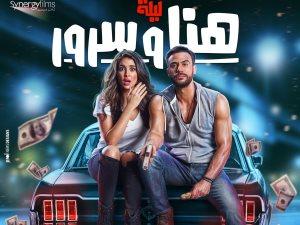 محمد إمام: «ليلة هنا وسرور» أعلى إيراد لفيلم عربى فى سينمات الوطن العربى