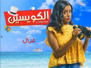 أسماء أبو اليزيد: لم أخش من الكوميديا فى «الكويسين» وقدمتها على المسرح