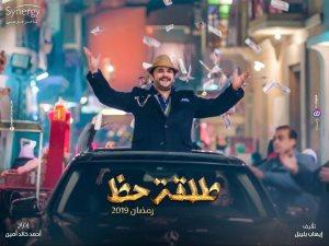 زواج مصطفى خاطر من إيمى سالم فى أحداث الحلقة 15 من «طلقة حظ»