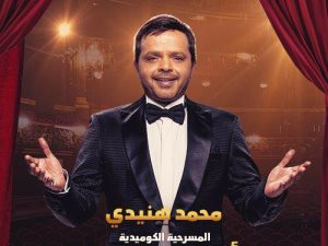 محمد هنيدى يتصدر بوستر مسرحيته «3 أيام فى الساحل»