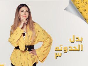دنيا سمير غانم تطرح أغنية جديدة ضمن أحداث مسلسلها «بدل الحدوتة 3»