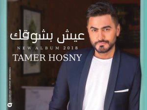 فيديو.. تامر حسنى يطرح كليب أغنيته الجديدة «عيش بشوقك»