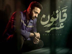 مسلسل قانون عمر.. إيمان العاصى فى المستشفى وإصابة حمادة هلال (صورة)