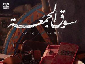 """فيديو.. طرح الأغنية الدعائية لفيلم """"سوق الجمعة"""" لمحمد عدوية"""