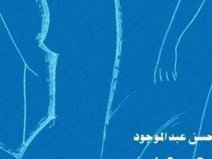 """حسن عبد الموجود يتصدر """"بيست سيلر"""" الكتب خان بحروبه """"الفاتنة"""""""
