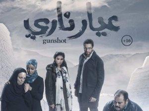 شاهد.. البوستر الدعائى لفيلم «عيار نارى» بطولة أحمد الفيشاوى وروبى