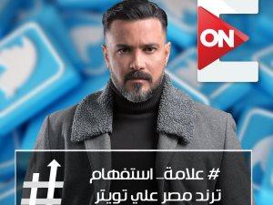 مسلسل «علامة استفهام» يحتل صدارة ترند مصر على تويتر