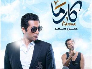 2 مليون مشاهدة لـ فيديو عمرو سعد من فيلمه «كارما»